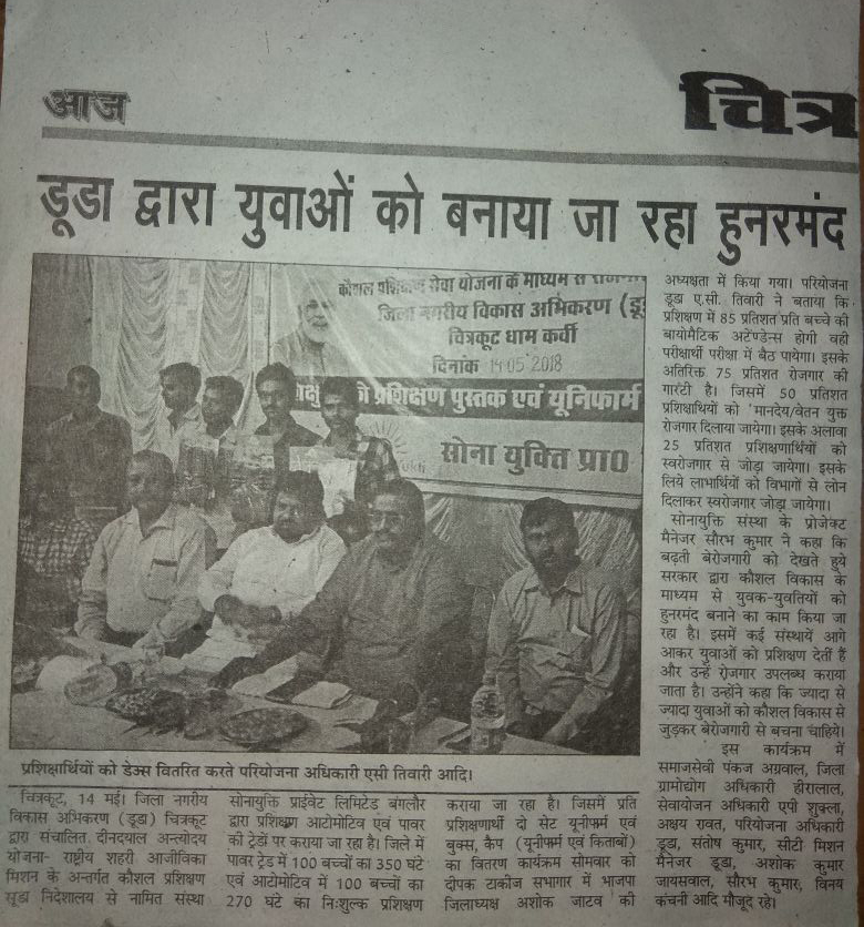 Materials distribution by Sona Yukti in Chitrakoot, MP