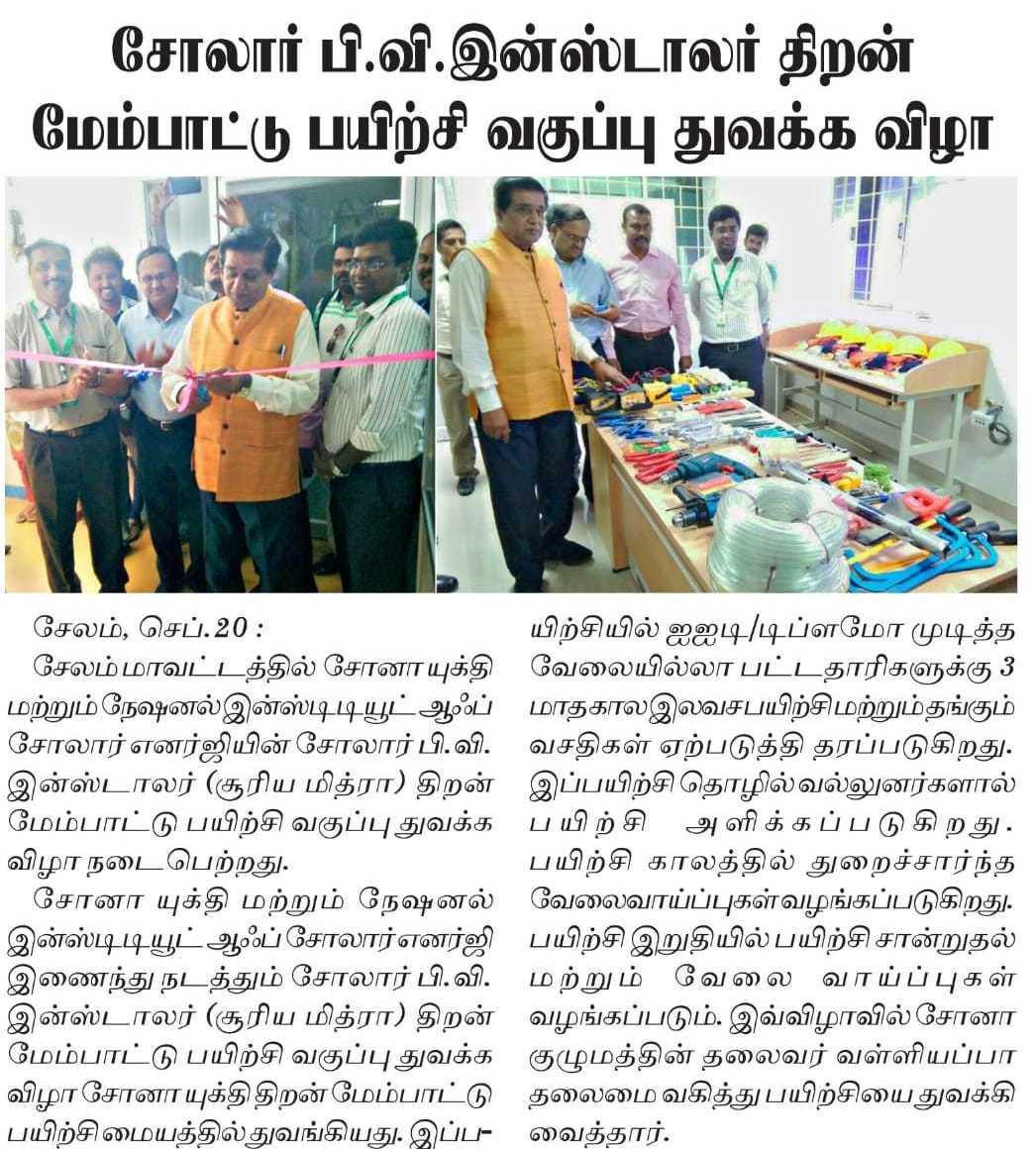 Suryamitra - Free Solar Training Inauguration at Salem Centre