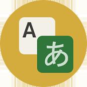 集中語学研修プログラム